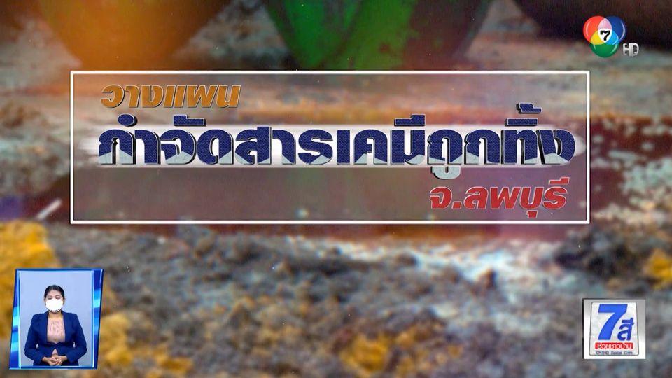 Green Report : วางแผนกำจัดสารเคมีถูกทิ้ง จ.ลพบุรี ตอน 2
