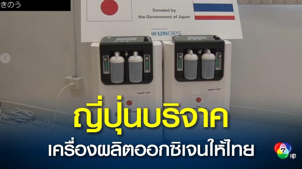 ญี่ปุ่นบริจาคเครื่องผลิตออกซิเจนและวัคซีนให้ไทย