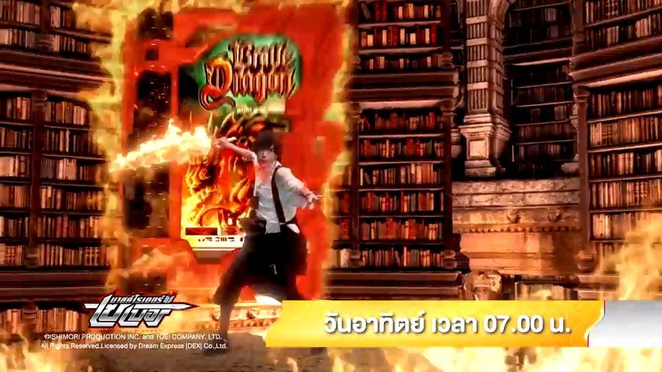 """แฟน มาสค์ไรเดอร์ เตรียมเฮ! ช่อง 7HD ส่ง มาสค์ไรเดอร์เซเบอร์  (Masked Rider Saber) พากย์ไทย ลงจอ ในช่วงเวลารายการ """"การ์ตูนดังสุดสัปดาห์"""""""
