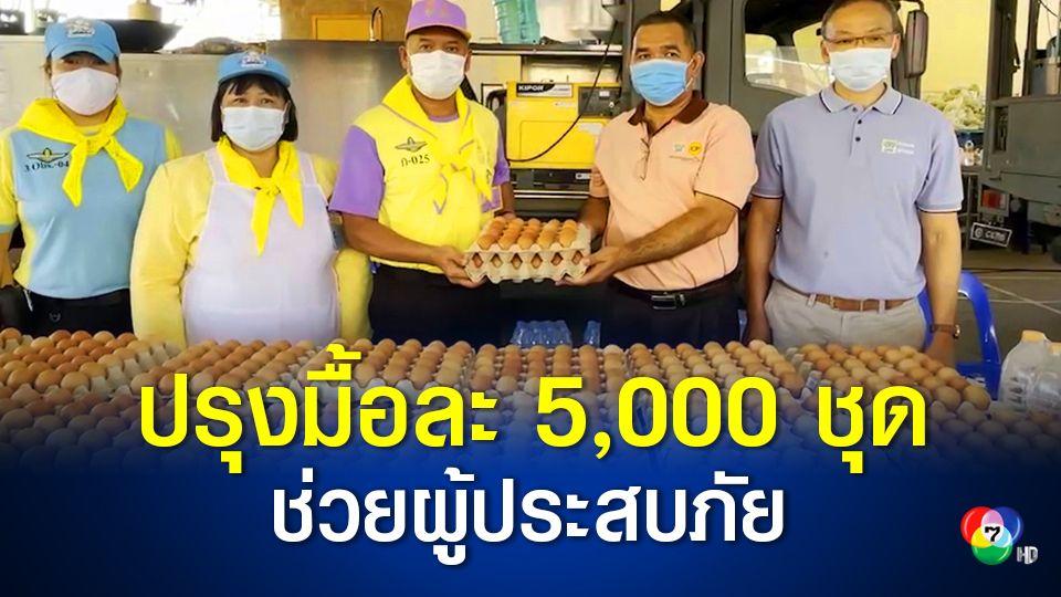 ภาคเอกชน จัดส่งวัตถุดิบพร้อมจัดตั้ง โรงครัวพระราชทาน ปรุงอาหารช่วยเหลือผู้ประสบภัยน้ำท่วม