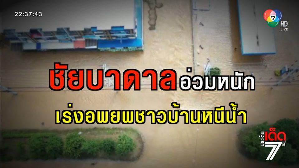 รายงานพิเศษ : ชัยบาดาลน้ำเริ่มทรงตัว แต่ยังท่วมสูง
