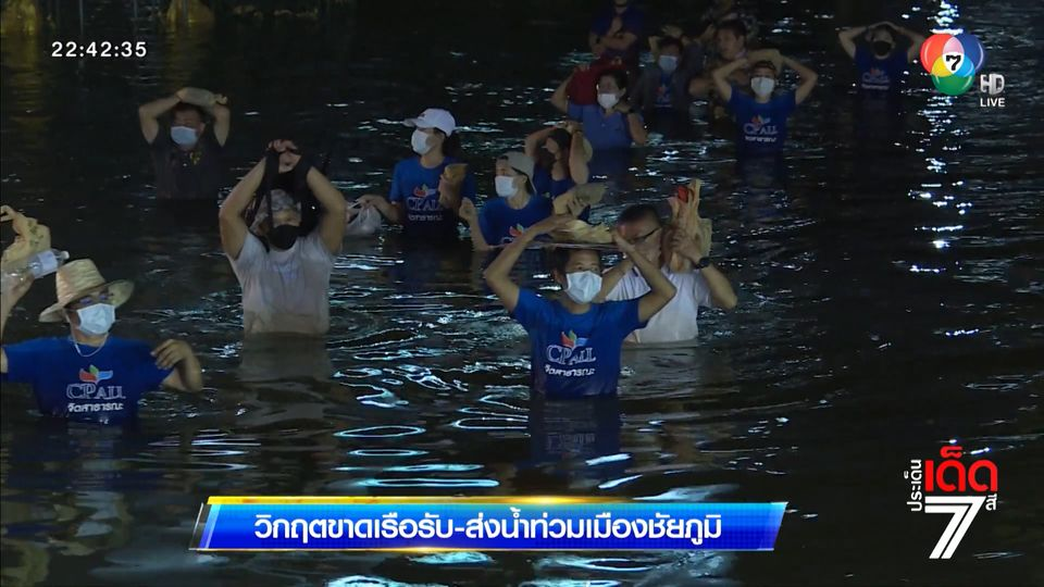 รายงานพิเศษ : วิกฤตขาดเรือรับ-ส่งน้ำท่วมเมืองชัยภูมิ