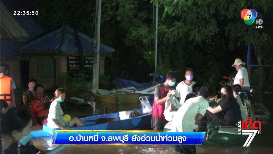 รายงานพิเศษ : อ.บ้านหมี่ จ.ลพบุรี ยังอ่วมน้ำท่วมสูง