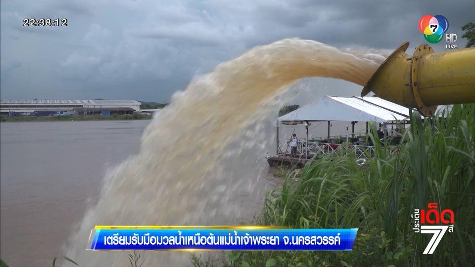 รายงานพิเศษ : เตรียมรับมือมวลน้ำเหนือต้นแม่น้ำเจ้าพระยา จ.นครสวรรค์