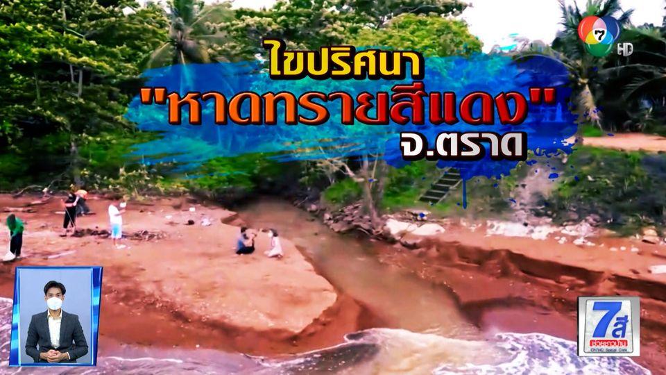 Green Report : ไขปริศนา หาดทรายแดง อ.แหลมงอบ จ.ตราด
