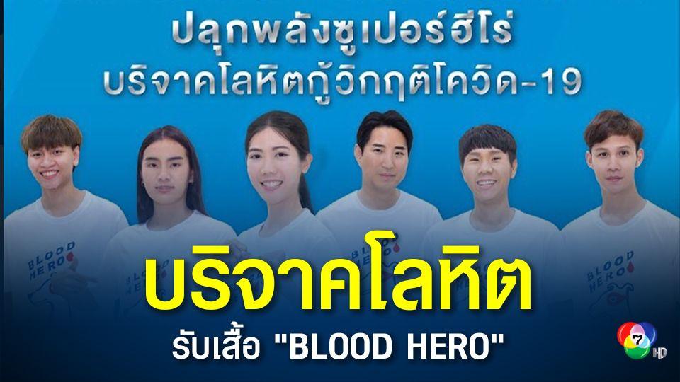 """ศูนย์บริการโลหิตแห่งชาติ เชิญชวนซุปเปอร์ฮีโรที่มีสุขภาพแข็งแรง บริจาคโลหิต กู้วิกฤตโควิด19 รับเลยทันที เสื้อยืด """" BLOOD HERO """""""