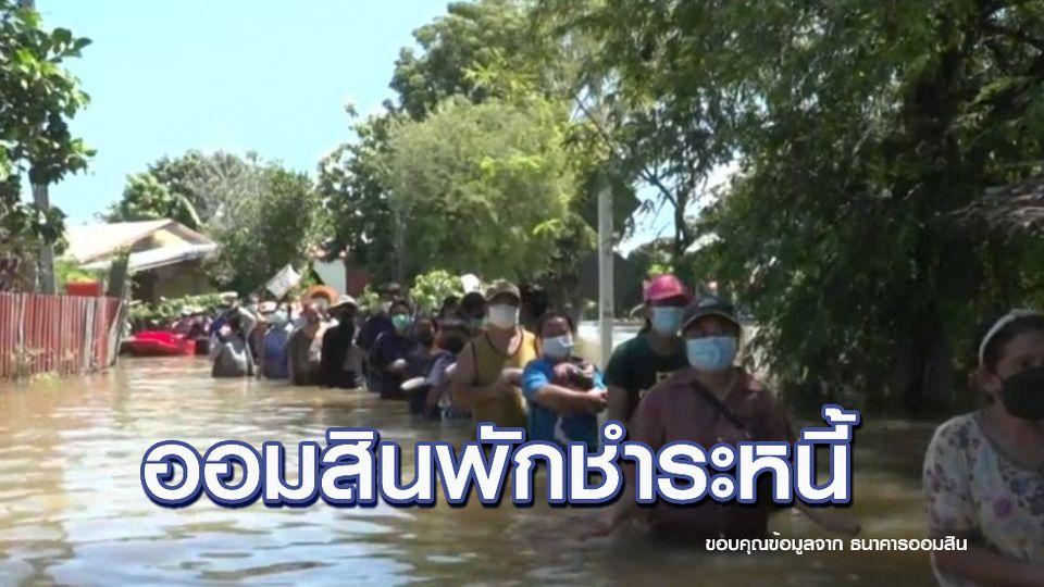 เช็กที่นี่! ธนาคารออมสินพักชำหนี้ ทั้งเงินต้นดอกเบี้ย ช่วยผู้ประสบภัยน้ำท่วม