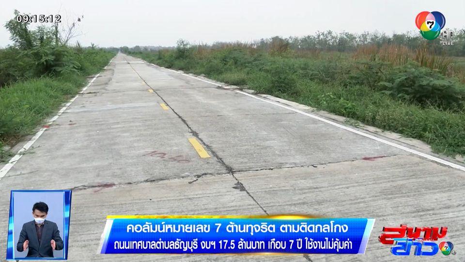 คอลัมน์หมายเลข 7 : ถนนเทศบาลตำบลธัญบุรี งบฯ 17.5 ล้านบาท เกือบ 7 ปี ใช้งานไม่คุ้มค่า