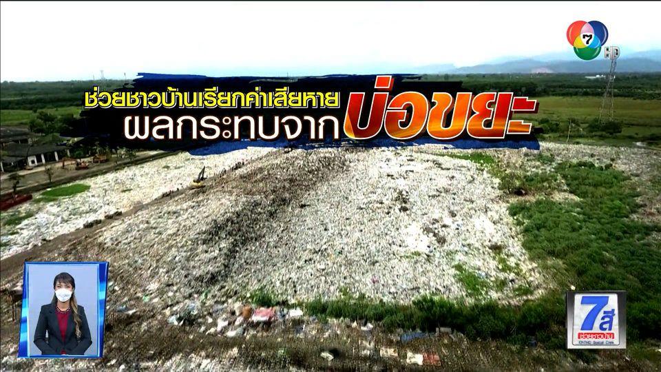 Green Report : ช่วยชาวบ้านเรียกค่าเสียหายผลกระทบจากบ่อขยะ