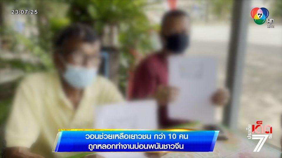 วอนช่วยเหลือเยาวชนกว่า 10 คน ถูกหลอกทำงานบ่อนพนันชาวจีน