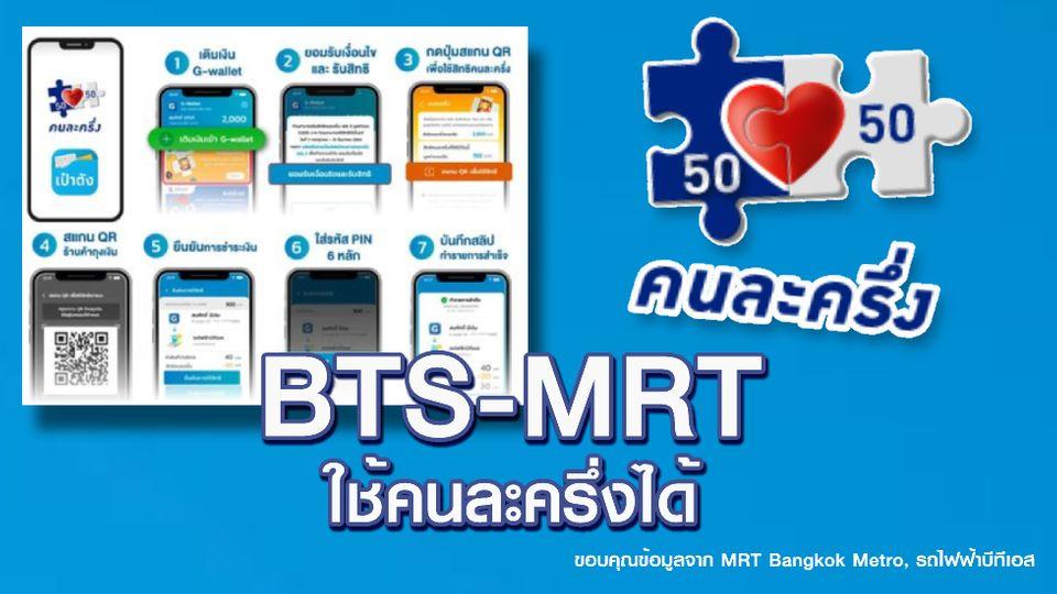 ขั้นตอนใช้คนละครึ่ง จ่ายค่าโดยสารรถไฟฟ้าบีทีเอส - MRT เช็กรายละเอียดที่นี่!!