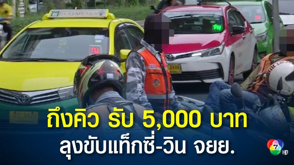 ผ่านฉลุย! ครม.อนุมัติงบประมาณจ่ายเยียวยากลุ่มผู้ขับรถแท็กซี่ และวิน จยย.อายุเกิน 65 ปีขึ้นปีคนละ 5,000 บาท/เดือน