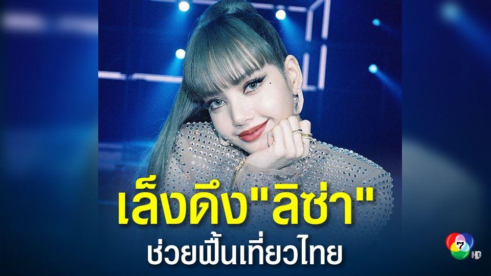 """ททท. เล็งดึง """"ลิซ่า"""" ร่วมงาน """"เคานต์ดาวน์"""" ฟื้นท่องเที่ยวไทยปี 65 พร้อมลงทุน เพื่อดึงดูดชาว""""Blink""""ทั่วโลก"""
