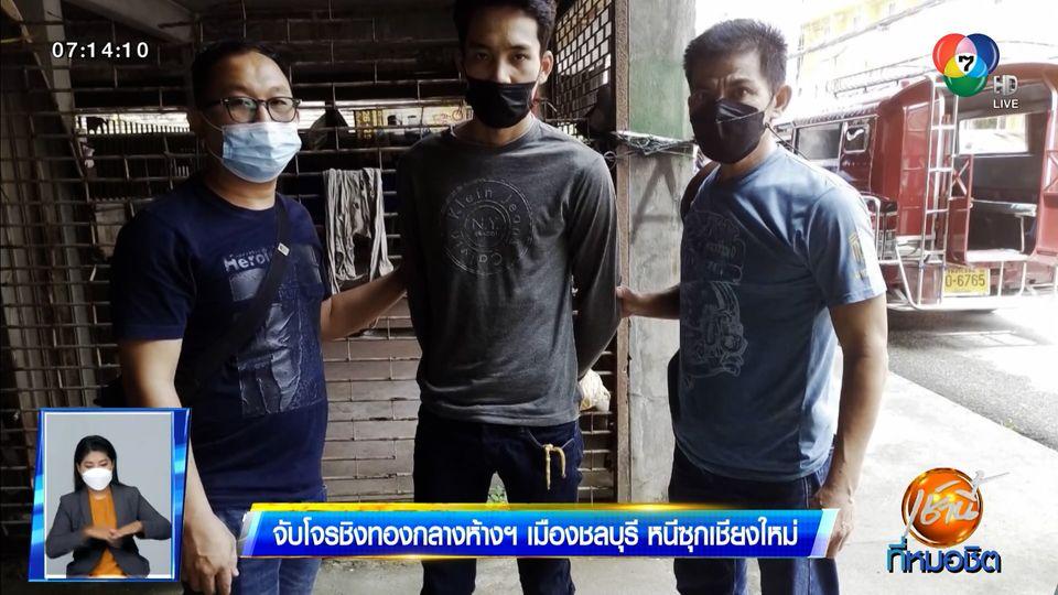 จับโจรชิงทองกลางห้างฯ เมืองชลบุรี หนีซุกเชียงใหม่