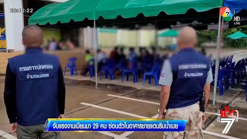จับแรงงานเมียนมา 29 คน ซ่อนตัวในอาคารชายแดนริมน้ำเมย