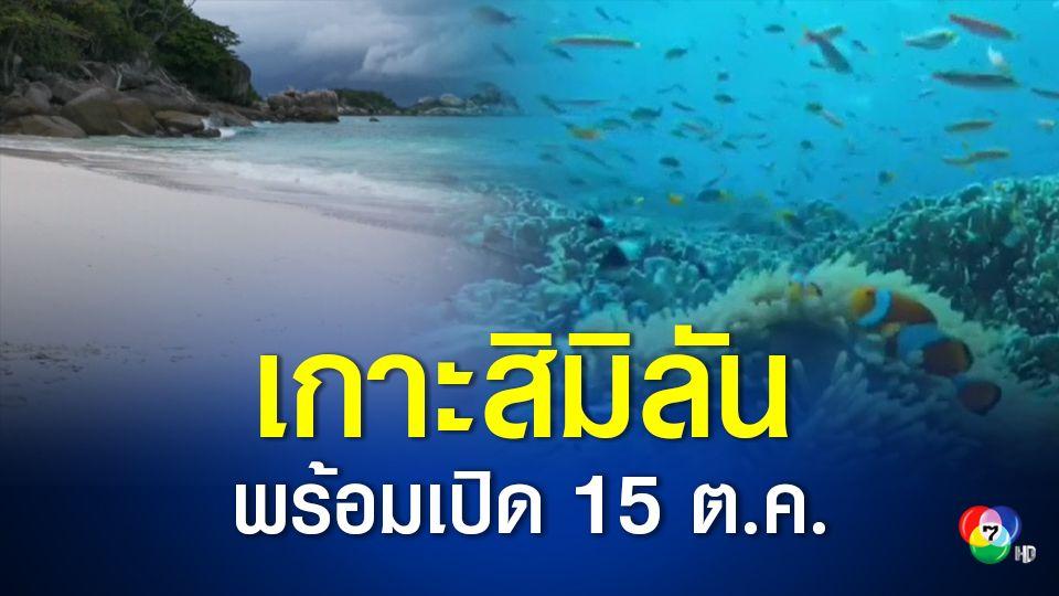 อุทยานฯ เกาะสิมิลัน พร้อมเปิดเกาะ 15 ตุลาคม นี้ ให้เที่ยวสัมผัสความสวยงามของทะเลอันดามัน