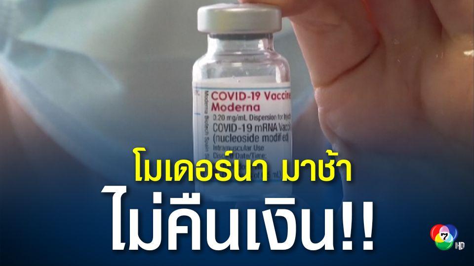 วัคซีนโมเดอร์นา มาล่าช้าขอคืนเงินไม่ได้ อภ.จ่อดำเนินคดีหากเลื่อนส่งมอบอีกรอบ