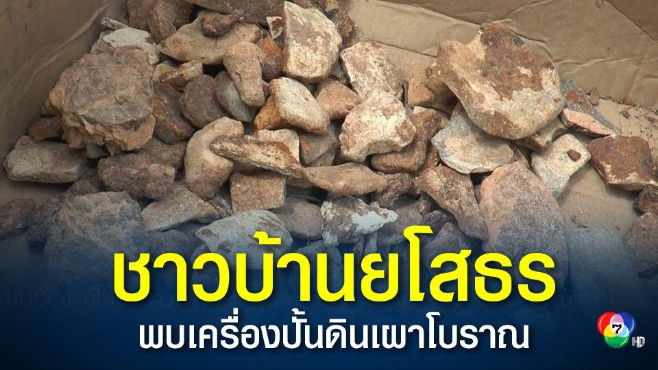 ชาวบ้านยโสธรขุดพบเศษซากหม้อไหเครื่องปั้นดินเผาโบราณ