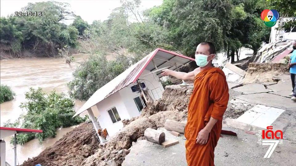 เคราะห์ซ้ำหลังน้ำลด ดินทรุด บ้าน-กุฏิพระ พังทลายไหลลงแม่น้ำป่าสัก