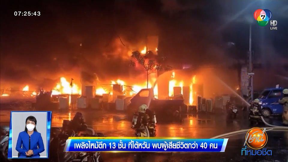 เพลิงไหม้ตึก 13 ชั้น ที่ไต้หวัน พบผู้เสียชีวิตกว่า 40 คน