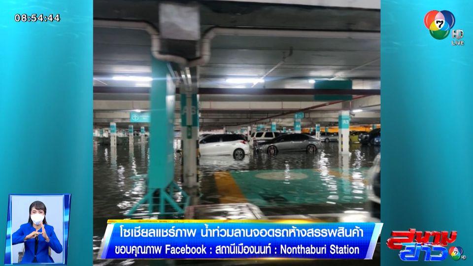 ภาพเป็นข่าว : โซเชียลแชร์ภาพ น้ำท่วมลานจอดรถห้างสรรพสินค้า