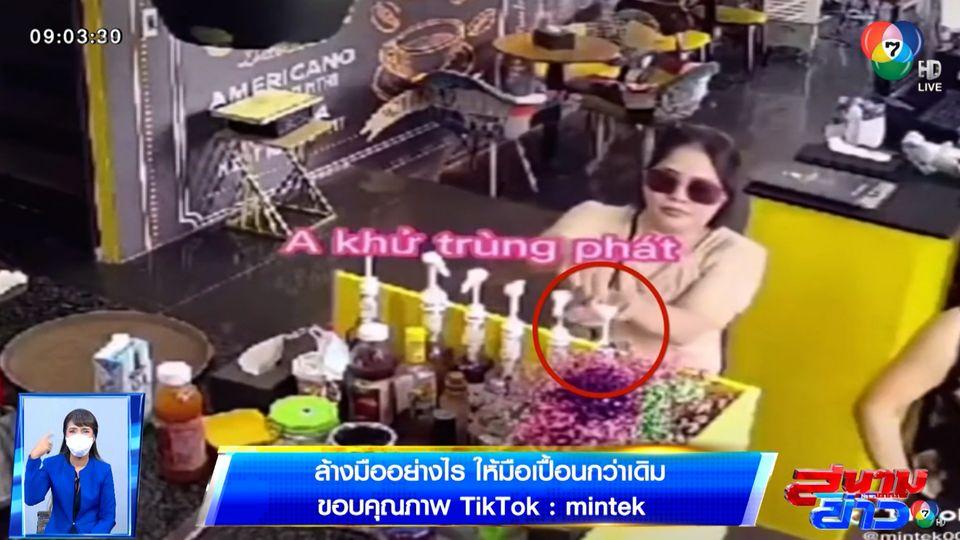 ภาพเป็นข่าว : สาวเข้าใจผิด คิดว่าขวดใส่น้ำเชื่อมคือที่กดเจลแอลกอฮอล์