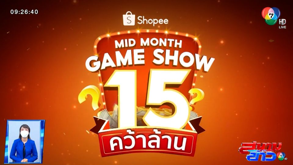 นักช็อปห้ามพลาด! เย็นนี้ Shopee Mid Month Game Show 15 คว้าล้าน : สนามข่าวบันเทิง