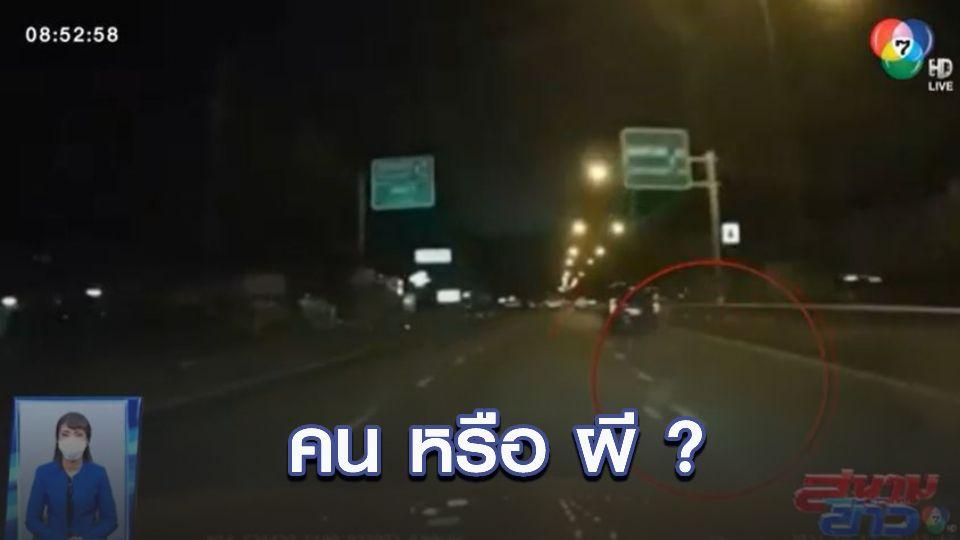 ภาพเป็นข่าว : คนหรือผี? ที่วิ่งข้ามถนน