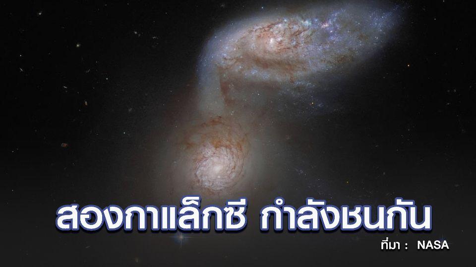 กล้องโทรทรรศน์อวกาศฮับเบิลเปิดภาพ สองกาแล็กซี กำลังชนกัน เกิดขึ้นนานกว่า 100 ล้านปี