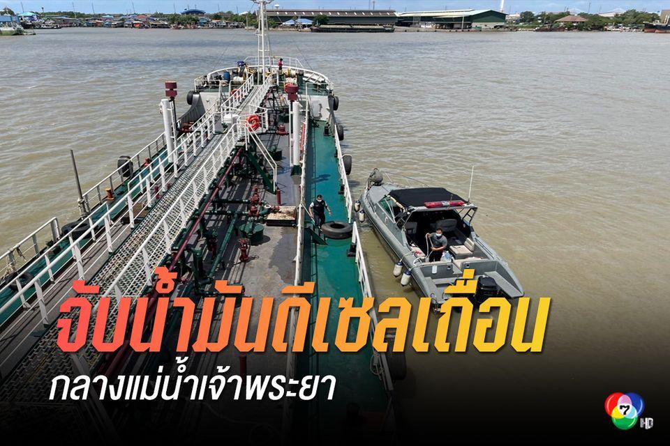 ผบ.ตร. ตรวจสอบเรือขนน้ำมันดีเซลเถื่อน 1.2 ล้านลิตร กลางแม่น้ำเจ้าพระยา