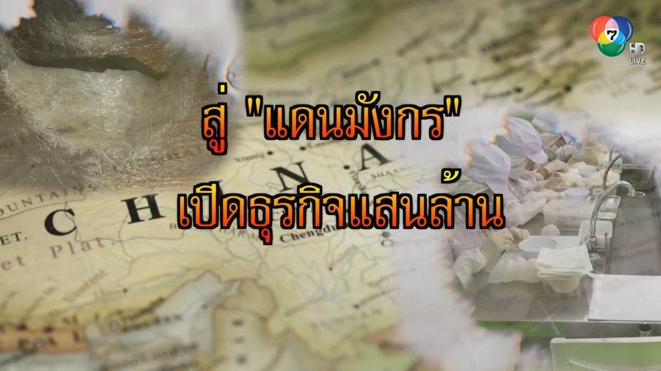 คอลัมน์หมายเลข 7 : เส้นทาง รังนกไทย สู่ แดนมังกร เปิดธุรกิจแสนล้านบาท