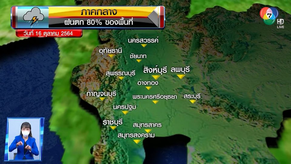 ฝนฟ้าอากาศ 15 ต.ค.64