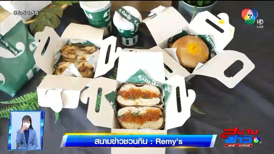 สนามข่าวชวนกิน : Remy's