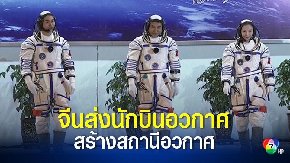 จีน ส่งยานอวกาศเสินโจว-13 ขึ้นสู่ห้วงอวกาศแล้ว
