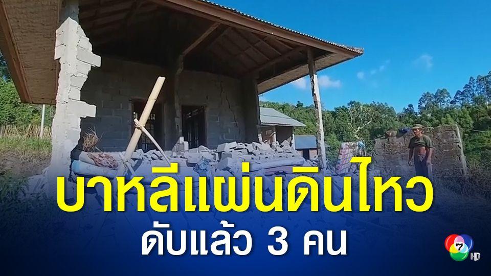 แผ่นดินไหวเกาะบาหลี ของอินโดนีเซีย