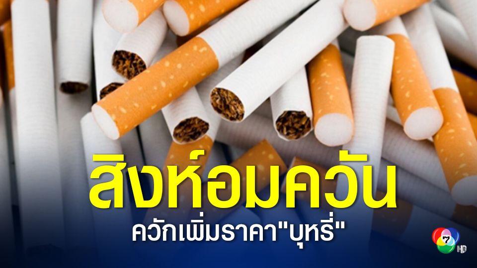 """สิงห์อมควันซึม! ต้องจ่ายเพิ่มราคา""""บุหรี่"""" รับภาษีใหม่ ซองละไม่ต่ำ 6-7 บาท ยี่ห้อขายดีราคาพุ่งเกินร้อยบาท"""