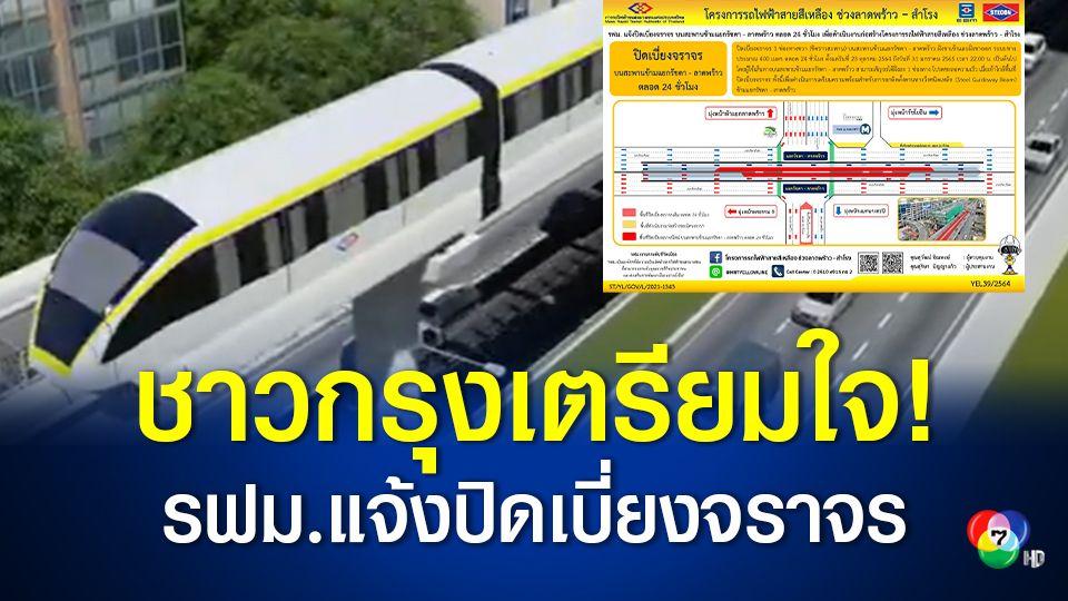 เตรียมใจไว้ก่อน! รฟม. แจ้งปิดเบี่ยงจราจร บนสะพานข้ามแยกรัชดา - ลาดพร้าว  เริ่ม 23 ตุลาคม 64 ถึง  31 มกราคม 65 สร้างโครงการรถไฟฟ้าสายสีเหลือง