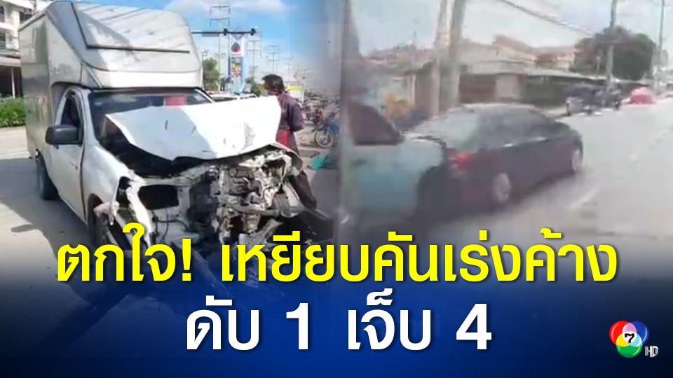 หนุ่มขี้ตกใจ! ขับรถปิกอัพเสียหลักเหยียบคันเร่งชนรถเก๋ง เสียชีวิต 1 คน บาดเจ็บ 4 คน