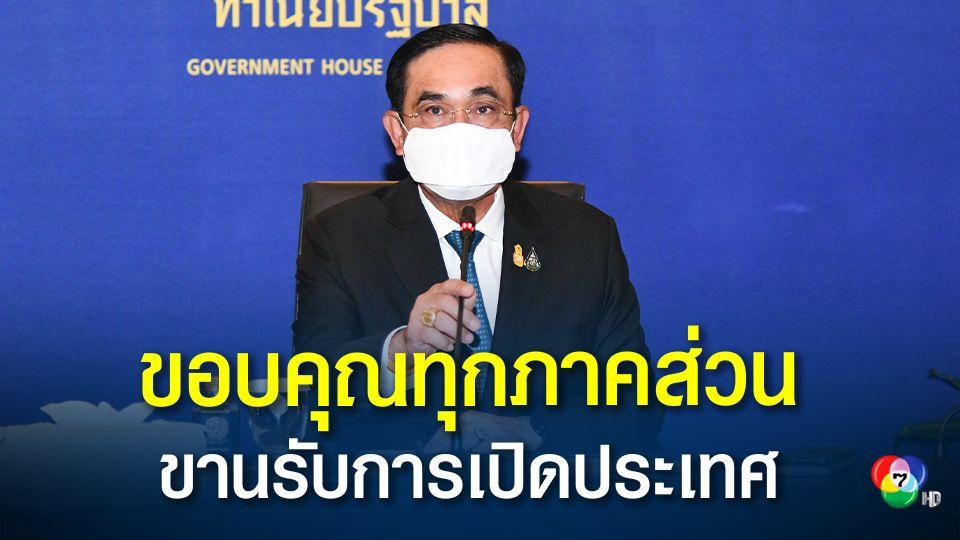 นายกรัฐมนตรี ขอบคุณทุกภาคส่วนขานรับการเปิดประเทศ 1 พ.ย. 64