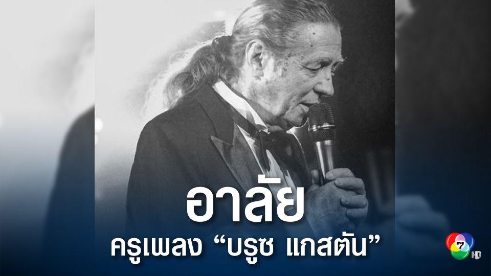 """สุดอาลัย """"บรูซ แกสตัน"""" เสียชีวิตแล้ว วงการดนตรีไทยร่วมสมัยสูญเสียครั้งยิ่งใหญ่"""