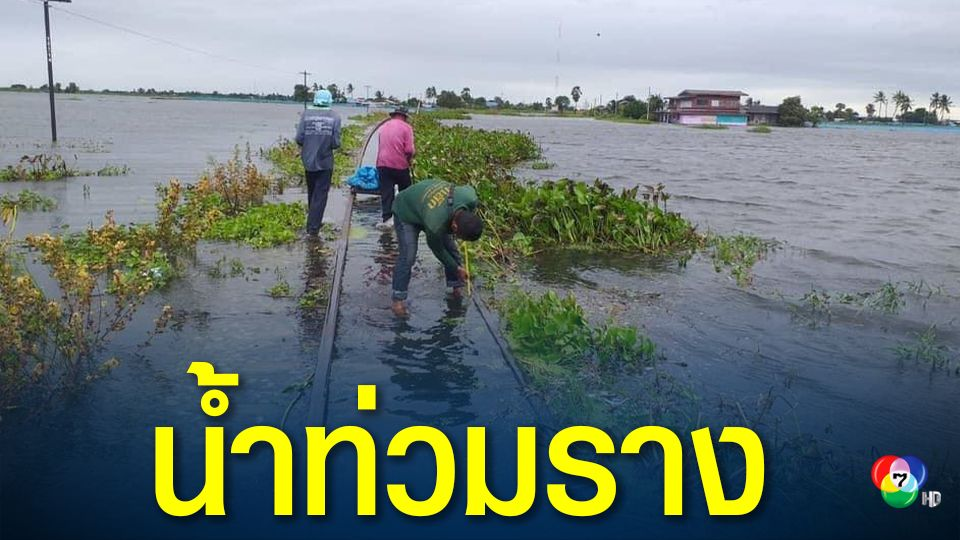 น้ำท่วม การรถไฟฯ แจ้งปรับเปลี่ยนสถานีต้นทาง-ปลายทาง ขบวนรถสายสุพรรณฯ
