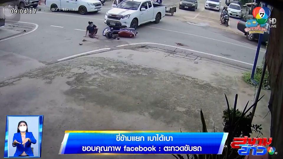 ภาพเป็นข่าว : ขี่รถข้ามแยก เบาได้เบา! รถกระบะ ชนรถ จยย.ล้มกลางถนน