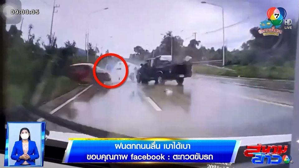 ภาพเป็นข่าว : ฝนตกถนนลื่น รถชนประสานงา หมุนคว้างกลางถนน