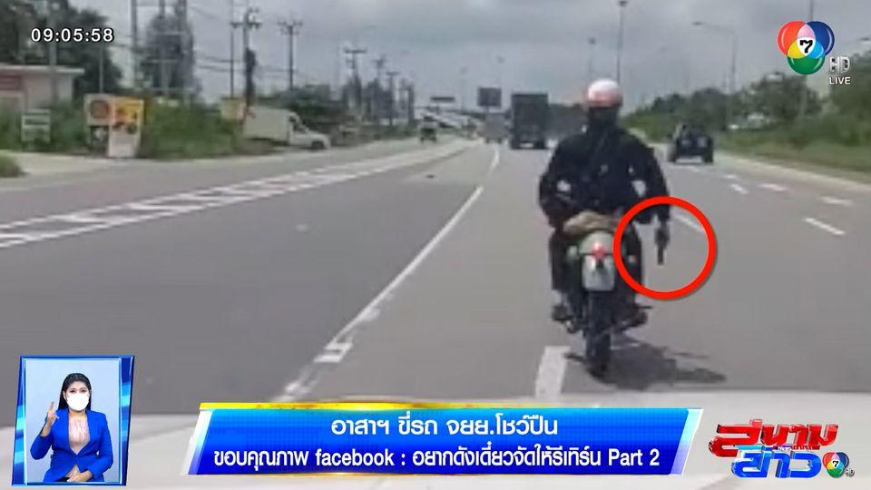 ภาพเป็นข่าว : อาสาฯ ขี่รถ จยย.กร่าง โชว์ปืนกลางถนน