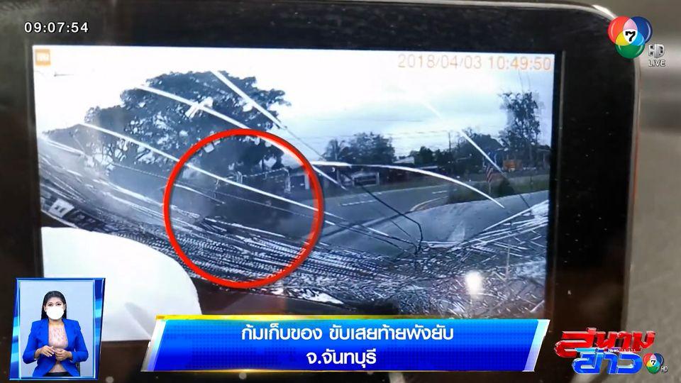 ภาพเป็นข่าว : เสี้ยววินาที! หนุ่มก้มเก็บของ ขับเสยท้ายรถกระบะพังยับ