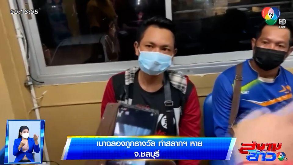 ภาพเป็นข่าว : หนุ่มเมียนมาเมาฉลองถูกรางวัล ทำสลากฯ หาย