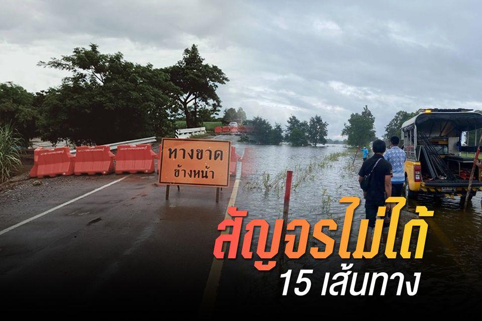 กรมทางหลวงชนบท เผย เส้นทางที่ได้รับผลกระทบจากอุทกภัยในพื้นที่ 16 จังหวัด