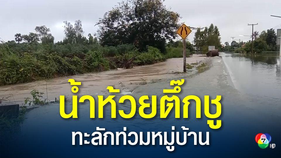 น้ำท่วมหลายพื้นที่ในศรีสะเกษ