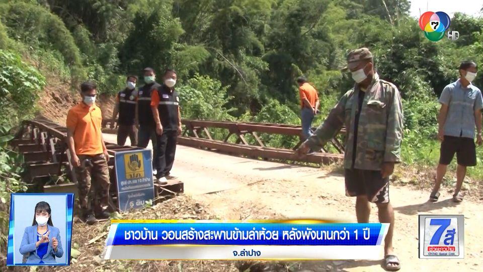 ชาวบ้านวอนสร้างสะพานข้ามลำห้วย หลังพังนานกว่า 1 ปี จ.ลำปาง