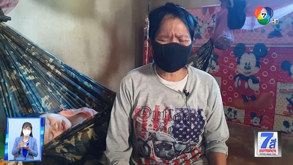 ภานุรัจน์ฟอร์ไลฟ์ : แม่สู้ชีวิต เผาถ่านเลี้ยงลูกพิการ จ.กาญจนบุรี